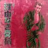 ANDY WARHOL - ADS: REBEL WITHOUT A CAUSE (JAMES DEAN) FS II.355